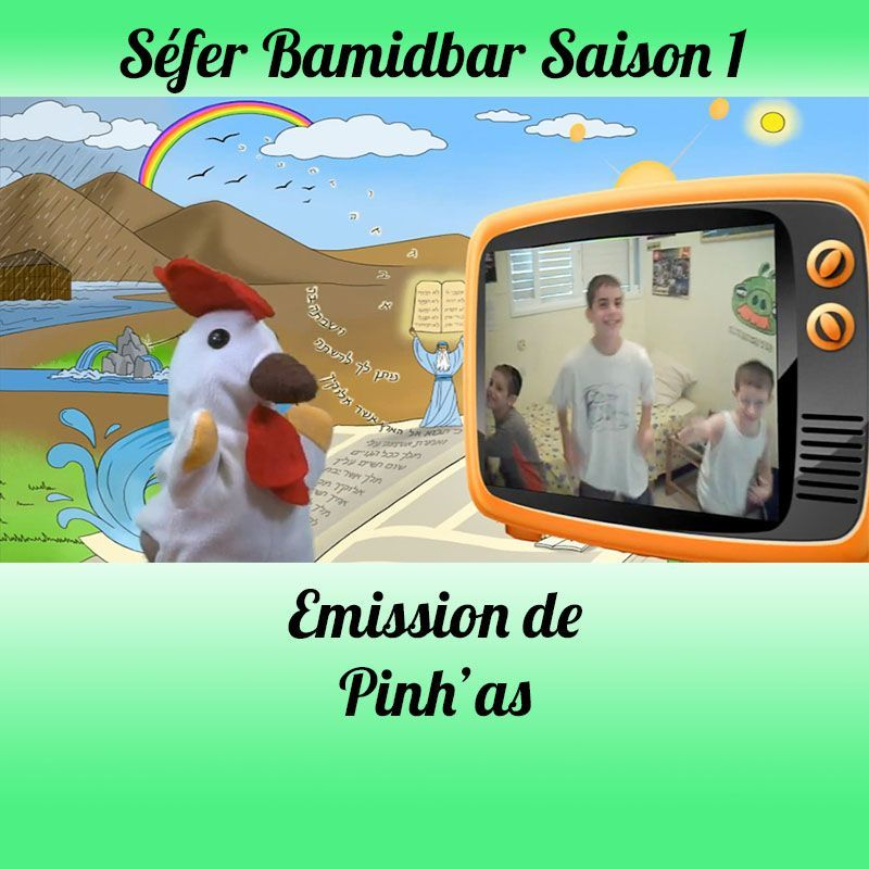 Emission Pinh'as Saison 1
