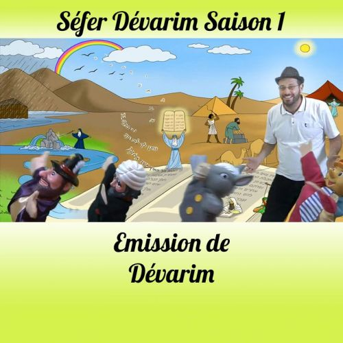 Emission Dévarim Saison 1