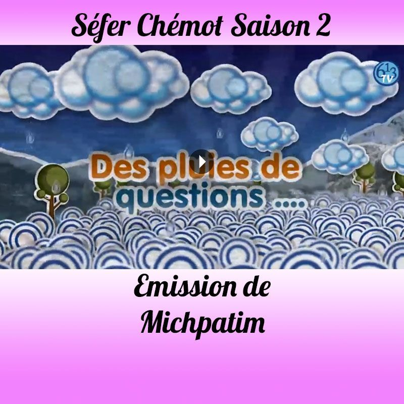 Emission Michpatim Saison 2