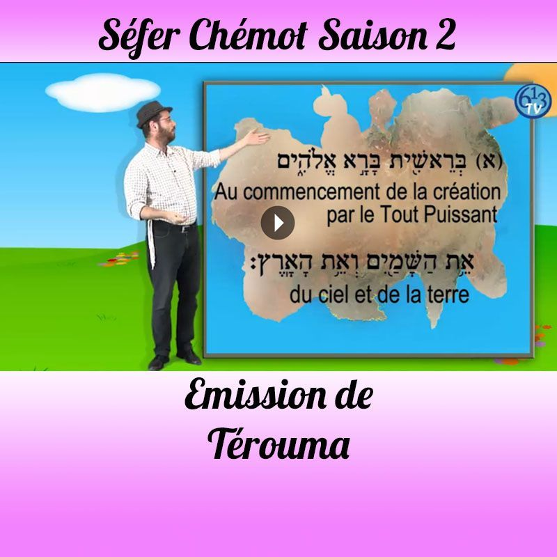 Emission Térouma Saison 2