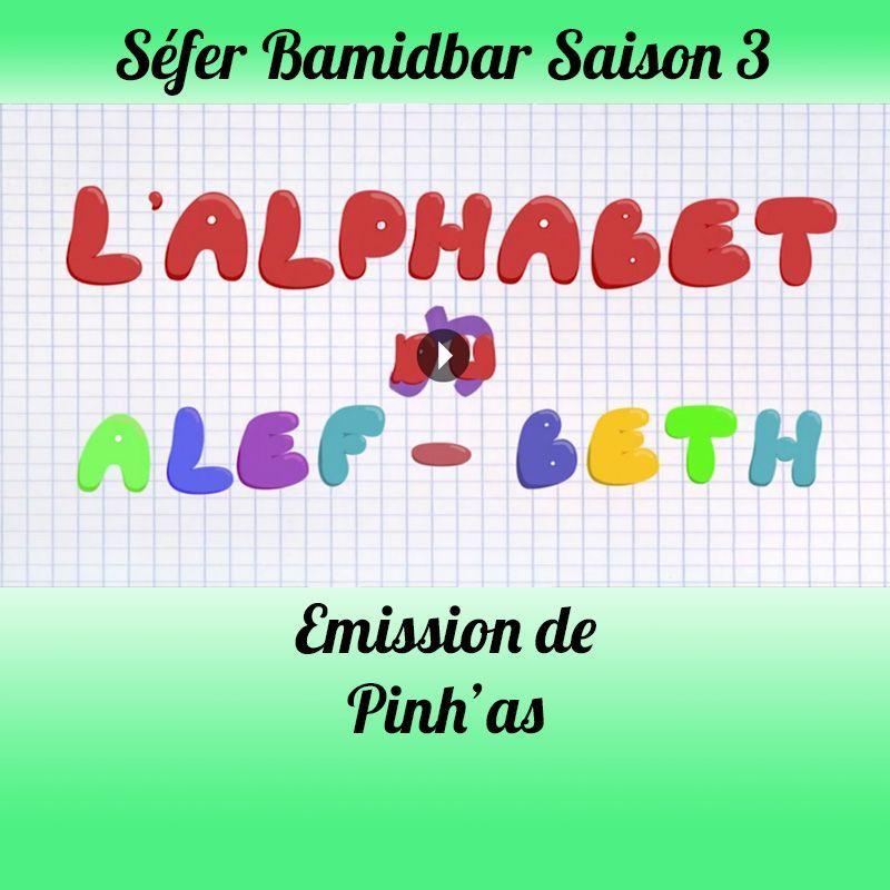 Emission Pinh'as Saison 3