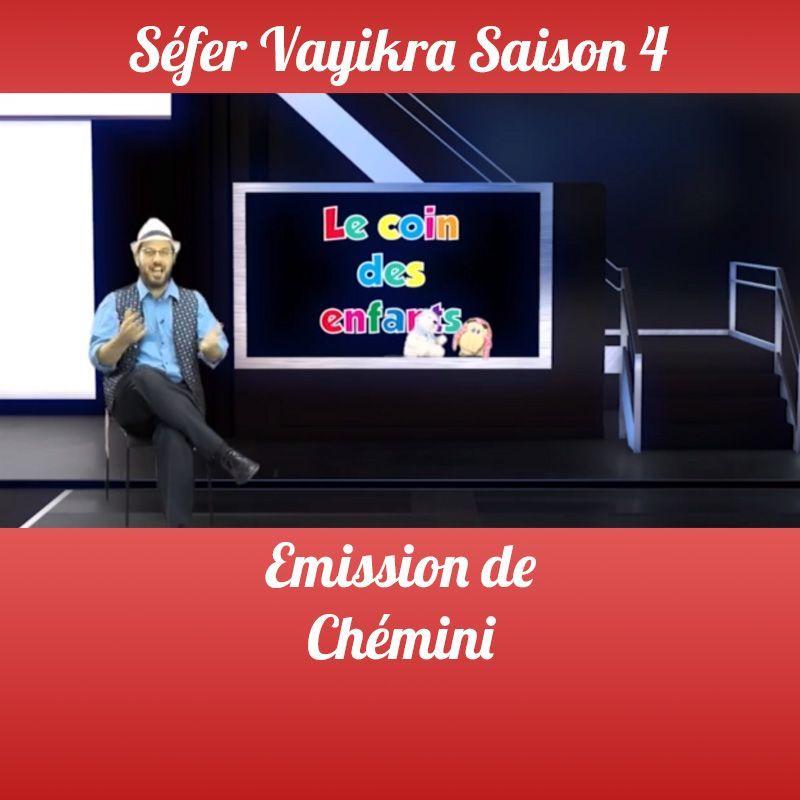 Chémini Saison 4