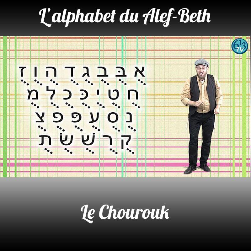 L'ALEPH-BETH le Chourouk