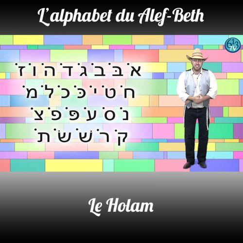 L'ALEPH-BETH le Holam