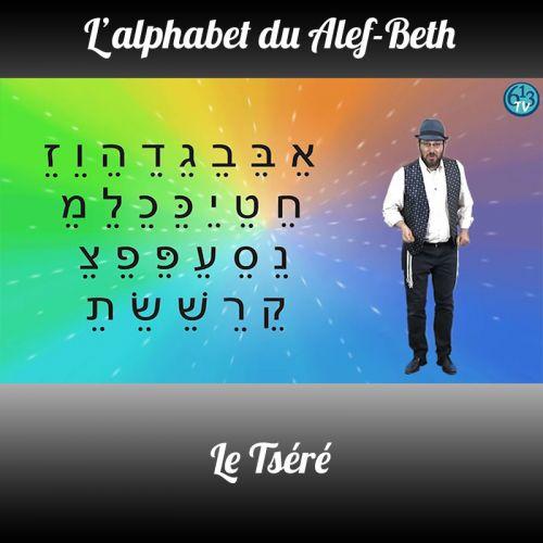 L'ALEPH-BETH le Tsere