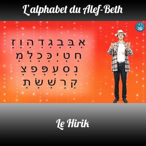 L'ALEPH-BETH le Hirik