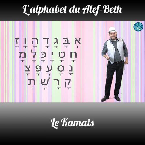 L'ALEPH-BETH le Kamats