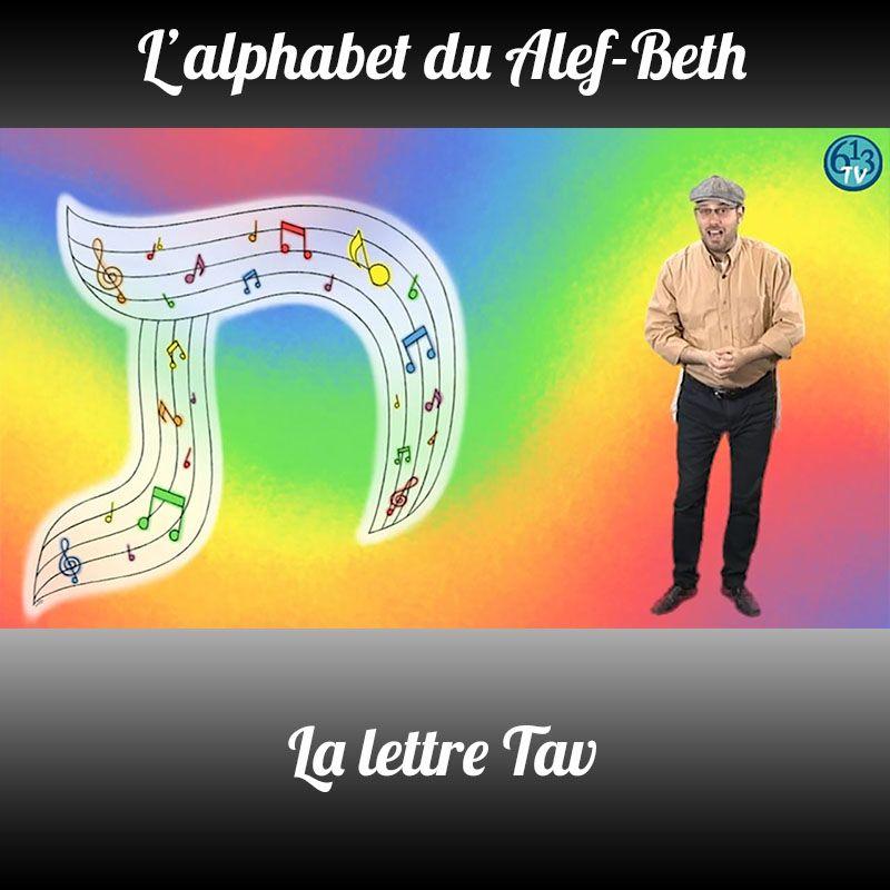L'ALEPH-BETH le Tav