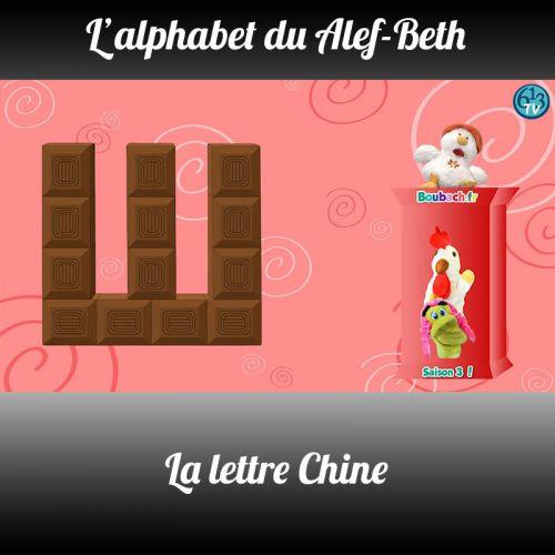 L'ALEPH-BETH le Chine