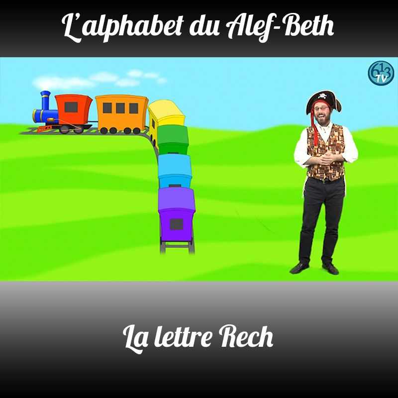 L'ALEPH-BETH le Rech