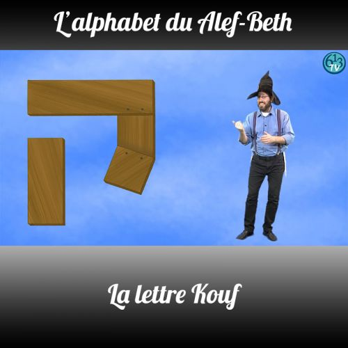 L'ALEPH-BETH le Kouf