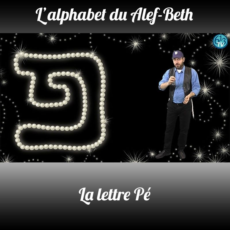 L'ALEPH-BETH le Pe