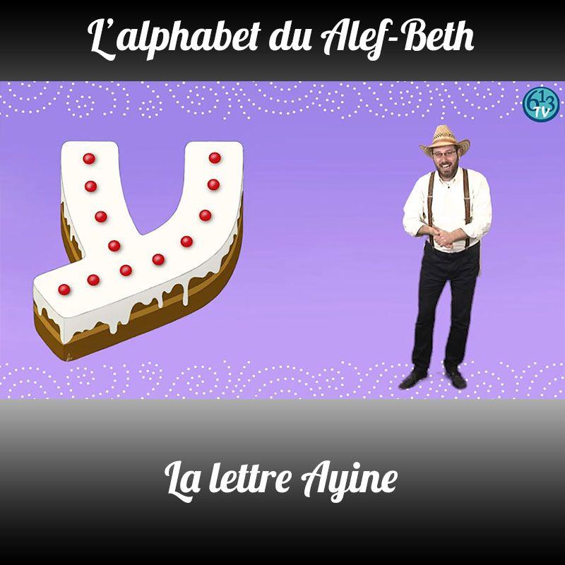 L'ALEPH-BETH le Ayin