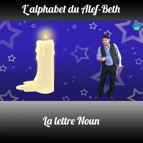 L'ALEPH-BETH le Noun