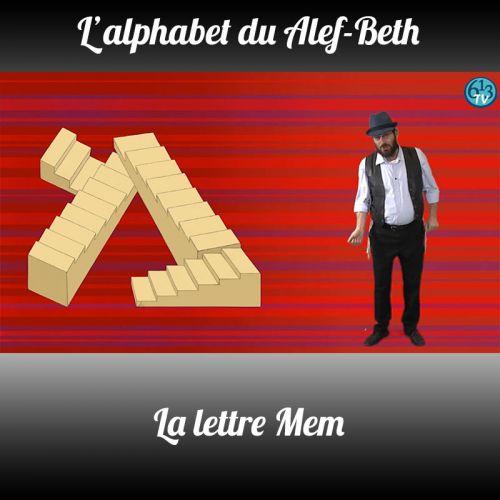 L'ALEPH-BETH le Mem