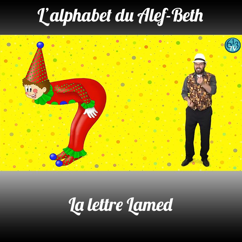 L'ALEPH-BETH le Lamed