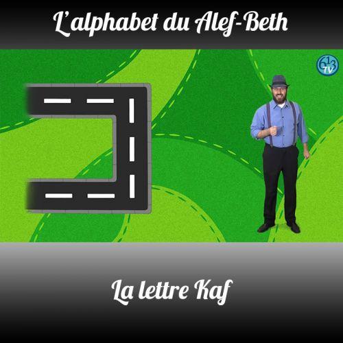 L'ALEPH-BETH le Kaf
