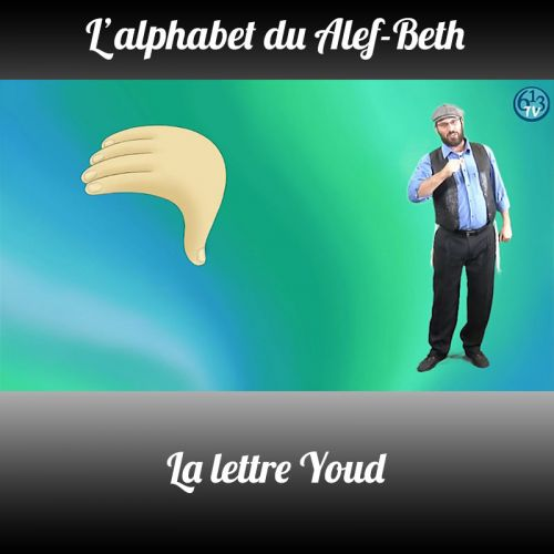 L'ALEPH-BETH le Youd