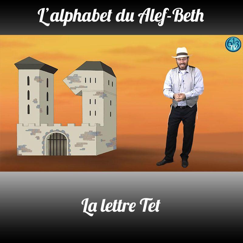 L'ALEPH-BETH le Tet