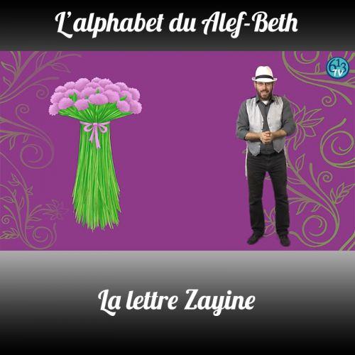 L'ALEPH-BETH le Zayin