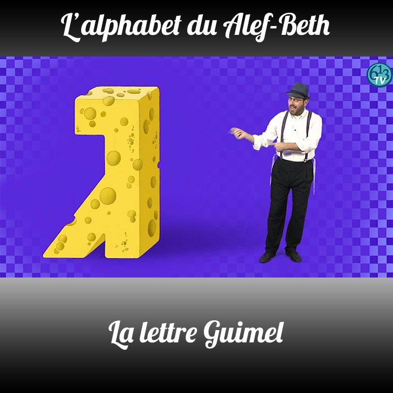 L'ALEPH-BETH le Guimel