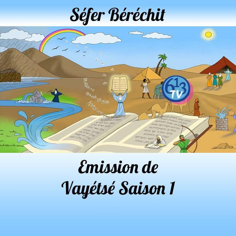 Emission Vayetse Saison 1
