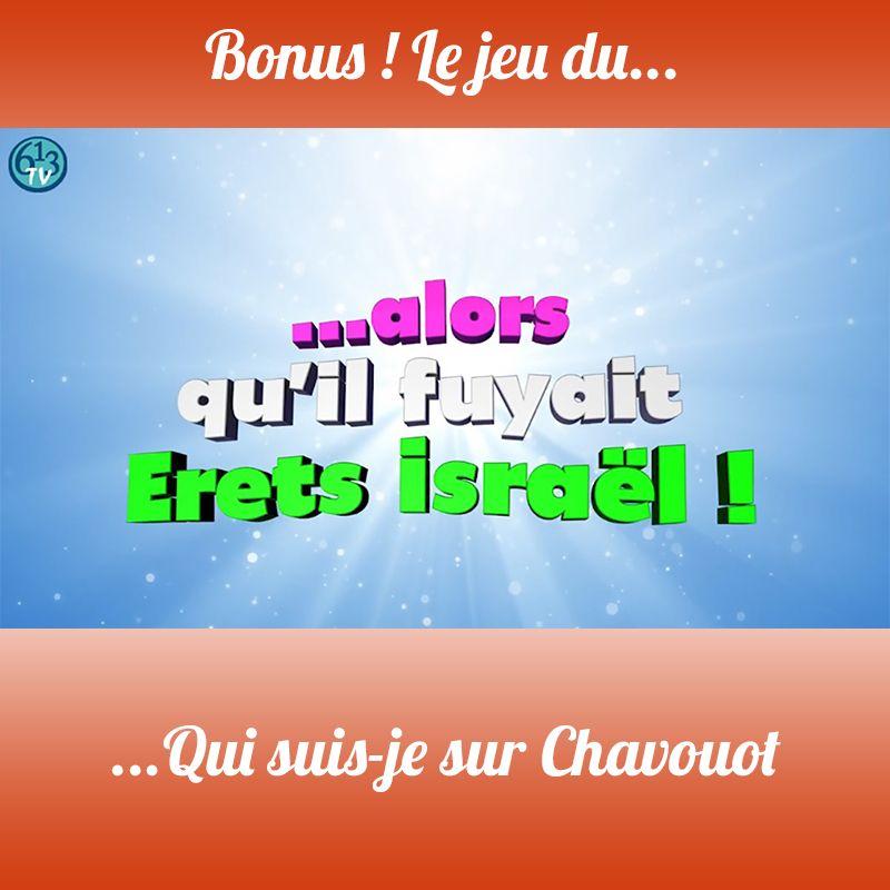 BONUS S3 Jeu sur Chavouot