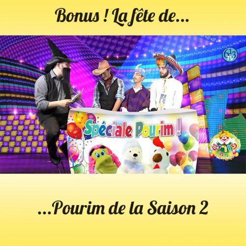 BONUS S2 La spéciale Pourim