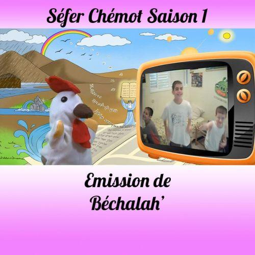 Emission Béchalah' Saison 1