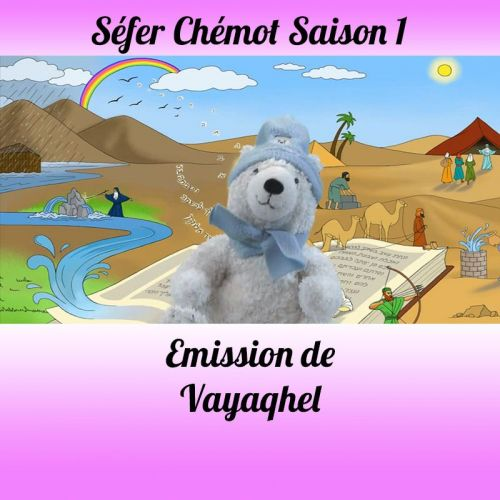 Emission Vayakhel-Pékoudé Saison 1